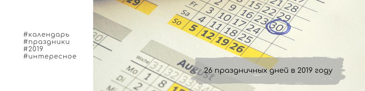 производственный календарь 2019