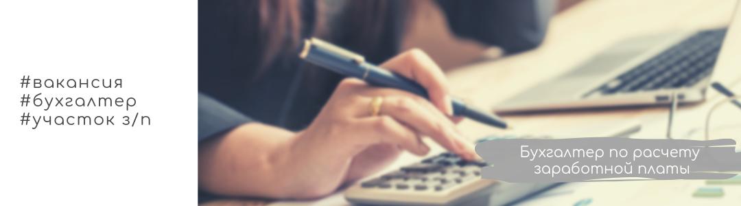 Бухгалтер на участок реализация на дому что входит в первичную документацию бухгалтера