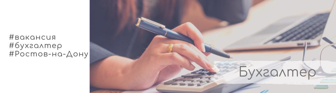 Вакансии бухгалтер ростов на дону бухгалтер на дому требуется казань