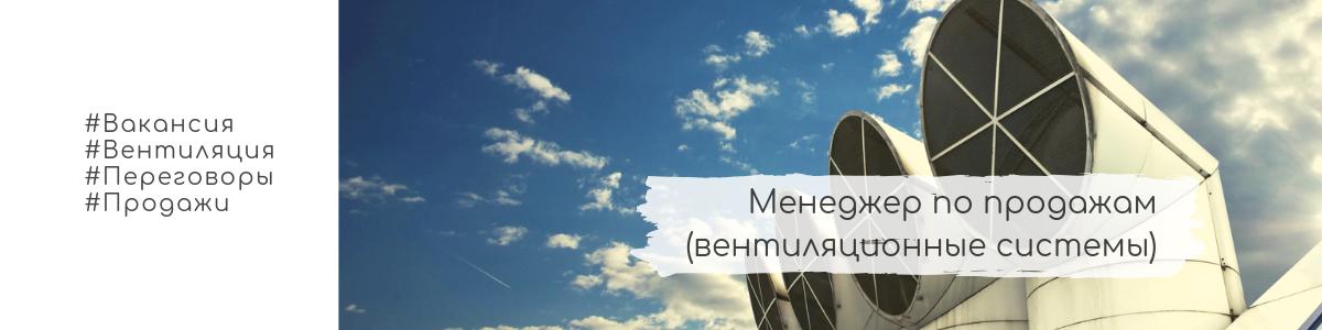 Менеджер по продажам b2b вентиляционные системы Ростов-на-Дону