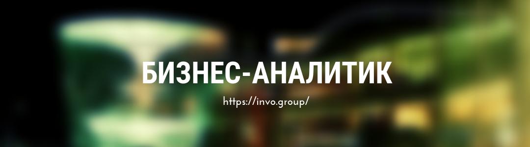 Бизнес-аналитик Ростов