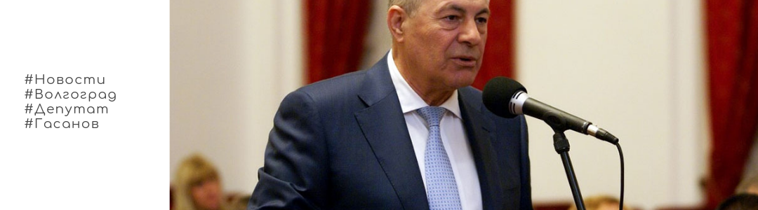 Волгоградский депутат